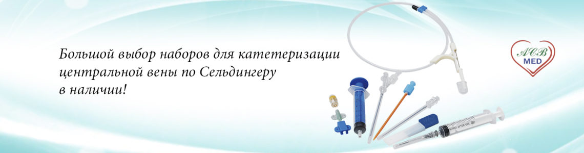 Набор для катетеризации центральной вены по методике Сельдингера